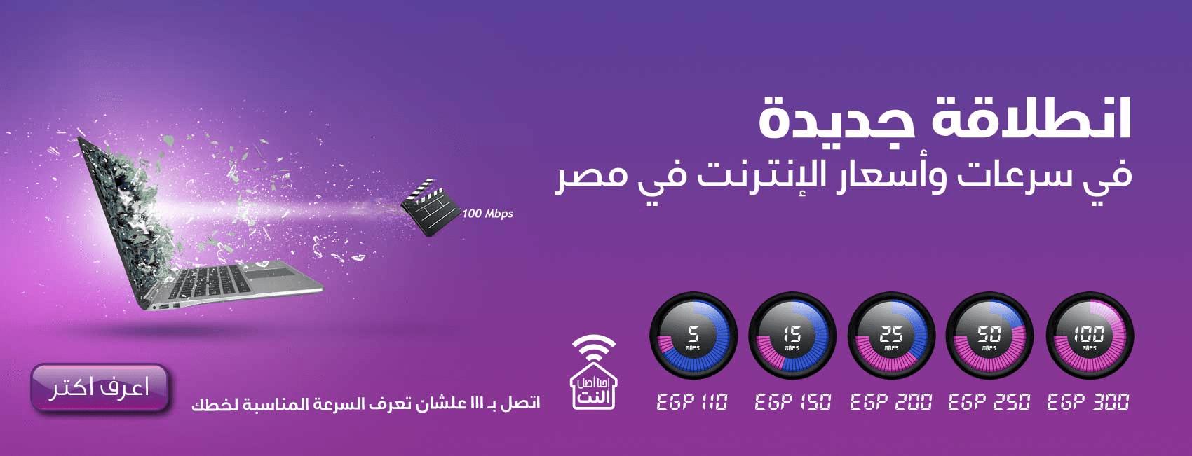 ff4015582 باقات الانترنت من WE